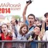 Фестиваль «МАЙский взлёт» откроет небо над Москвой для школьников