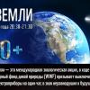 Акция «Час Земли»