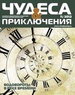 Чудеса и Приключения. Ноябрь 2012