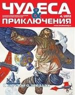 Чудеса и Приключения №4, 2012
