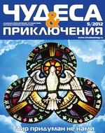 Чудеса и Приключения №5, 2012