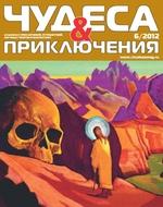 Чудеса и Приключения №6, 2012