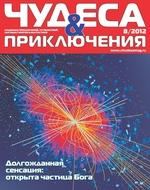 Чудеса и Приключения №8, 2012