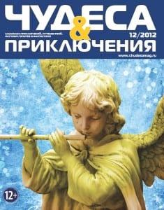 Чудеса и Приключения. Декабрь 2012