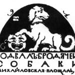 """Бродячая собака"""