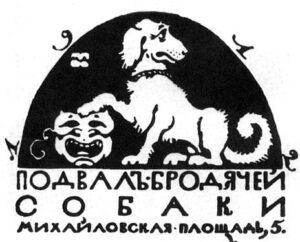 Подвал бродячей собаки