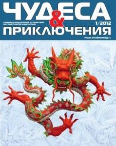 Обложка №1, 2012