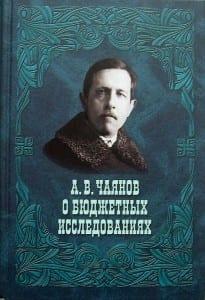 """А.В. Чаянов """"О бюджетных исследованиях"""""""