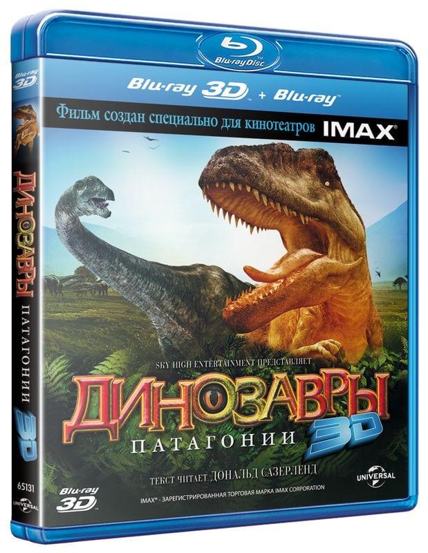 """""""Динозавры Патагонии"""" 3D"""