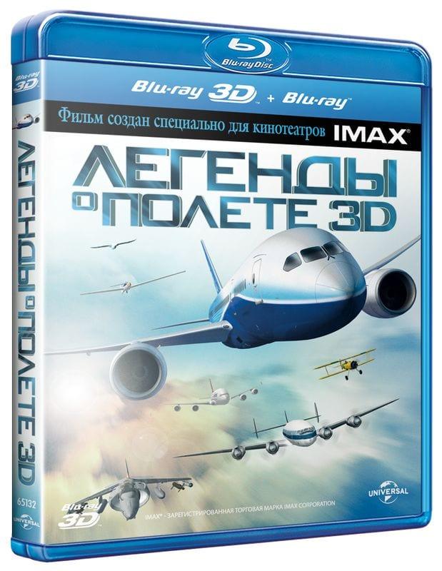 """""""Легенды о полете"""" 3D"""