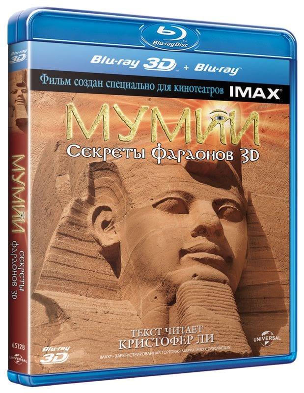"""""""Мумии: секреты фараонов"""" 3D"""