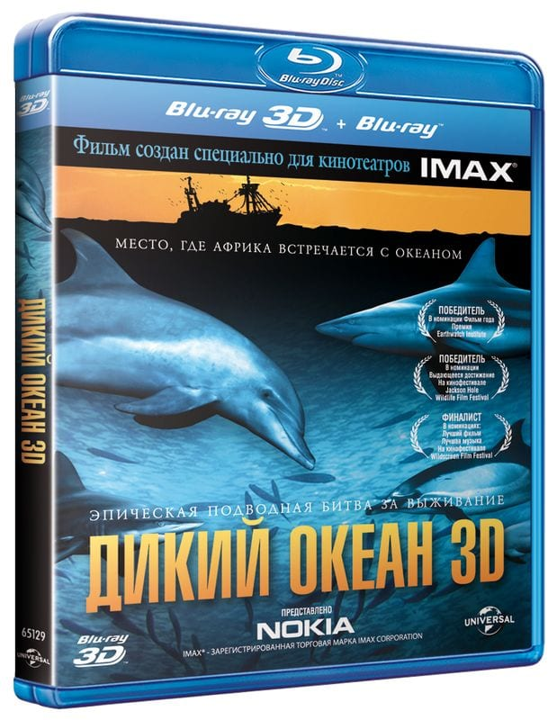 """Дикий океан"" 3D"