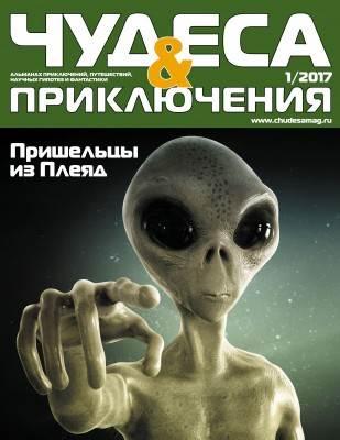 Чудеса и приключения 2017 1. Обложка.in