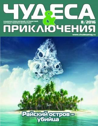 Чудеса и приключения 7 2016 Обложка2