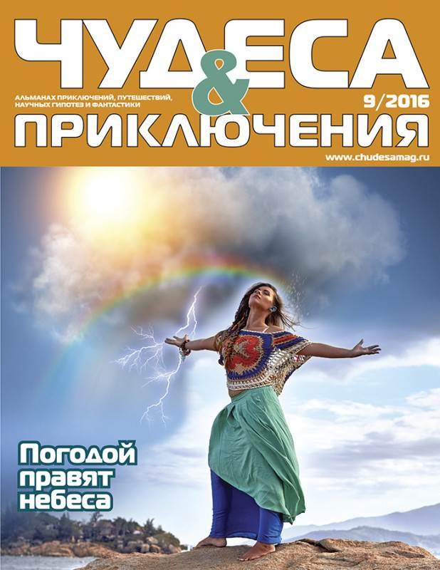 Чудеса и приключения 9 2016. Обложка.in