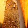Что скрывается под «Щитом Давида»?