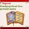 Дни детской книги в Москве на Воробьевых горах