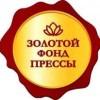 Издательский дом «Чудеса и приключения» на «Золотом фонде прессы-2018»