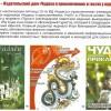 Заметка о «Чудесах и приключениях» в журнале «Турист»