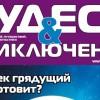 «Чудеса и приключения» на страницах пушкинской газеты «Маяк»