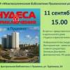 Место встречи – город Пушкино