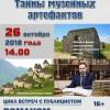 Ставропольские чудеса