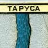 Поездка в Тарусу: первые итоги