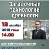 Цикл встреч с публицистом Романом Нутрихиным