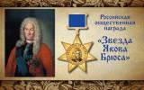 Кавалерызолотой медали «Звезда Якова Брюса»