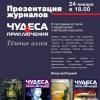 «Чудеса и приключения» в музее К.Г. Паустовского
