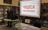 «Чудеса и приключения» на съезде библиотекарей