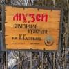 «Чудеса и приключения» в мире славянской культуры