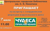 «Чудеса и приключения» едут в Ковров— в город воинской славы!
