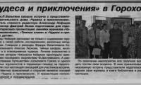 «Чудеса и приключения» в Гороховце