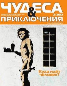 Чудеса и Приключения №2, 2012