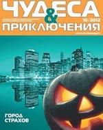 Чудеса и Приключения. Октябрь 2012