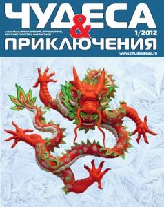 Чудеса и Приключения №1, 2012