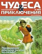 Чудеса и Приключения №3, 2012