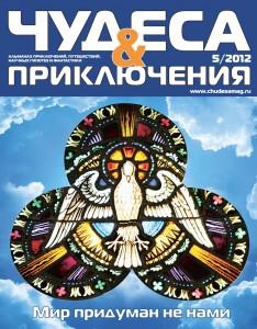 Чудеса и приключения №5 2012