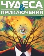Чудеса и Приключения №7, 2012