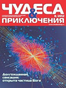 Чудеса и Приключения. Август 2012