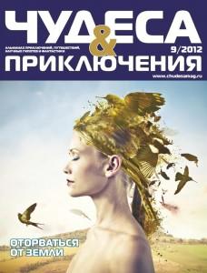 Чудеса и Приключения. Сентябрь 2012