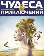 Чудеса и Приключения №9, 2012
