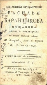 Приключения Василия Баранщикова. 1793