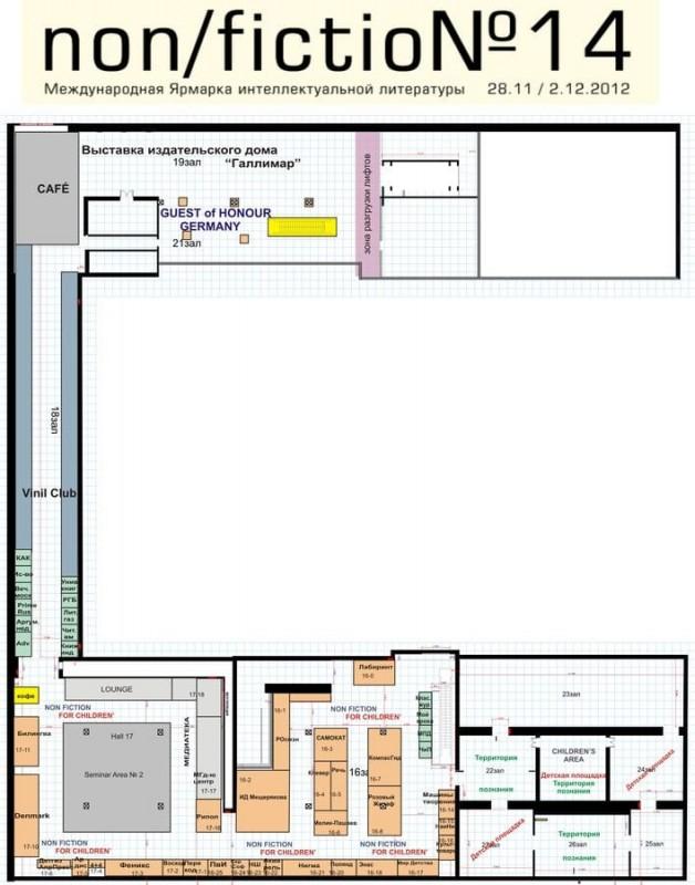 3 этаж выставки Non/Fiction№14