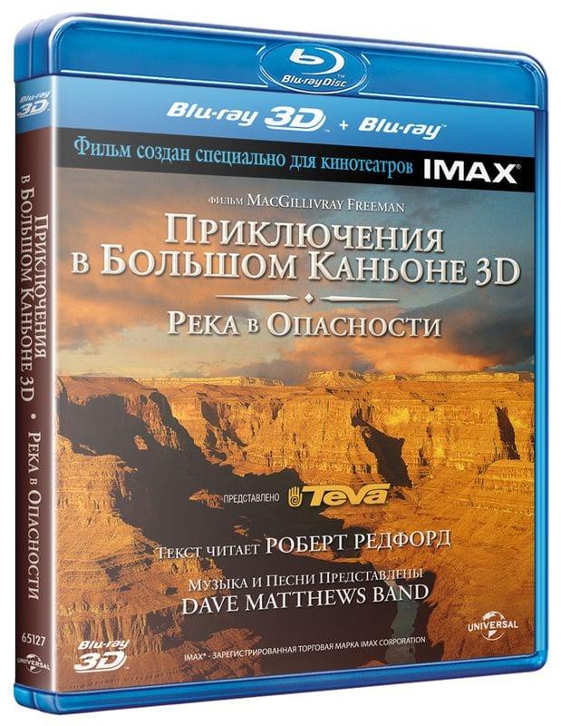 """""""Приключения в Большом Каньоне"""" 3D"""