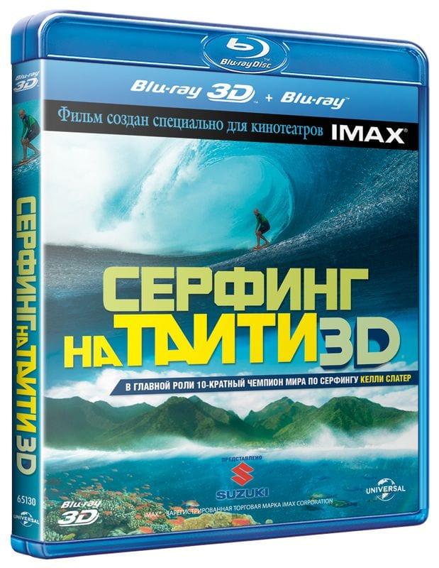 """Серфинг на Таити"" 3D"