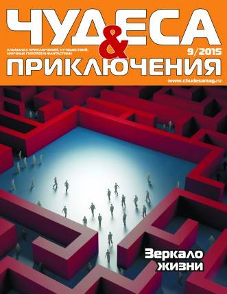 ChiP_9_2015_Cover
