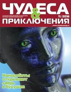 Чудеса и приключения 11 2016. Обложка.i