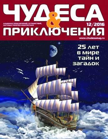 Чудеса и приключения 12 2016. Обложка.i